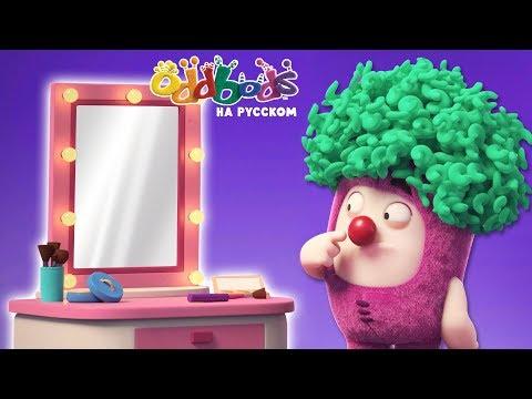 ЧУДДИКИ: Встречают По Одёжке! | Веселые мультфильмы для детей