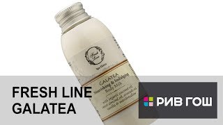 Видео обзор: Fresh Line Галатея, молочко для тела | Upsaleslab (0+)