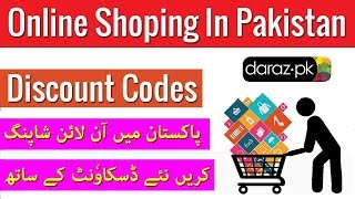 How To Shopping From Daraz.Pk Using Discount Code | Get 500 Discount On Everything