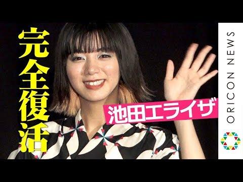 """池田エライザ、風疹から""""完全復活"""" 浴衣姿で笑顔「とても幸せです」 映画『貞子』大ヒット御礼舞台あいさつ"""