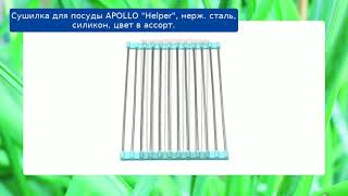 """Сушилка для посуды APOLLO """"Helper"""", нерж. сталь, силикон, цвет в ассорт. обзор"""