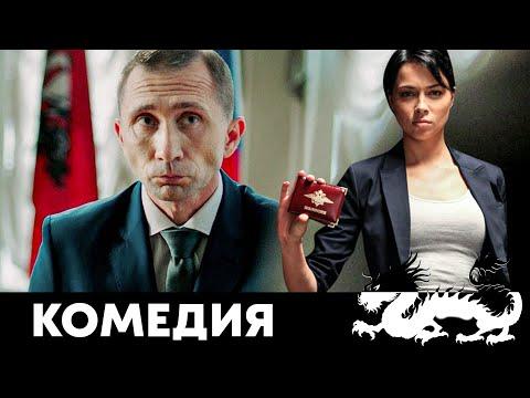 ВЗРЫВНАЯ КОМЕДИЯ! СМОТРЕТЬ ВСЕМ - Каникулы Президента - Русские комедии - Премьера HD - Видео онлайн