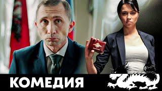ВЗРЫВНАЯ КОМЕДИЯ! СМОТРЕТЬ ВСЕМ - Каникулы Президента - Русские комедии - Премьера HD