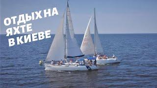 Отдых на Яхте в Киеве