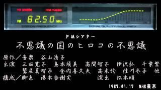 FMシアター 「不思議の国のヒロコの不思議」 原作/音楽 谷山浩子 出...