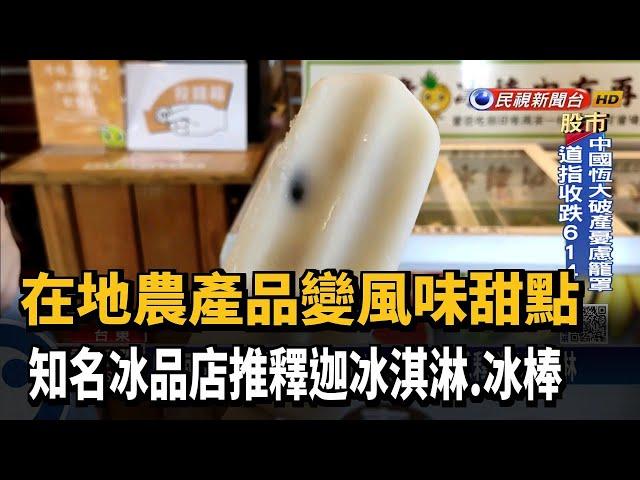 在地農產變風味甜點 業者推釋迦冰淇淋.冰棒-民視台語新聞