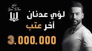 لؤي عدنان   آخر عتب 2021 (حصريا)