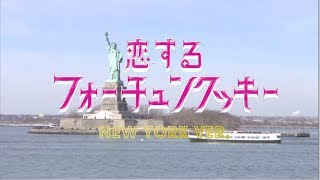 恋するフォーチュンクッキー ニューヨーク ver akb48公式