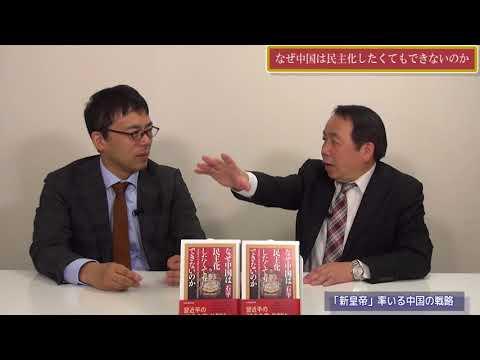 特別番組「なぜ中国は民主化したくてもできないのか 」石平 上念司【チャンネルくらら】