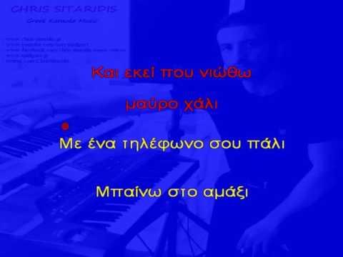 ΑΠ' ΤΟ ΒΟΡΡΑ ΜΕΧΡΙ ΤΟ ΝΟΤΟ - Βασίλης Καρράς (Karaoke Version) By Chris Sitaridis