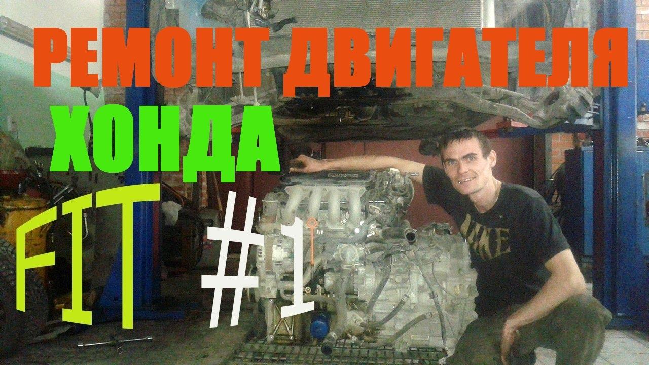 Хонда Фит 2011г.в.- прозевали масло #1