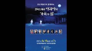 [21.04.16.] 한국오페라 아리아와 가곡의 밤  …