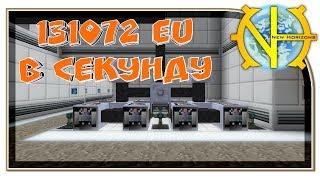 131072 EU в секунду!!!