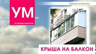 Крыша на балкон. Это высотные работы. ВидеоОбзор.(Крыша на балкон. Добрый день. Представляем возможности установки крыши на балкон. Сразу отметим что это..., 2016-03-16T13:36:30.000Z)