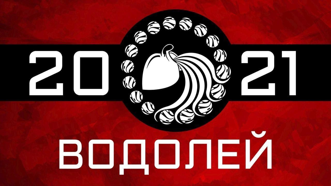 ВОДОЛЕЙ – ГОРОСКОП – 2021. Астротиполог – ДМИТРИЙ ШИМКО