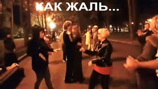 Как жаль...Народные танцы,сад Шевченко,Харьков!!!Октябрь 2020.