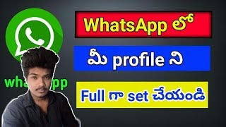 How to set full size profile picture on whatsapp   without croping in telugu