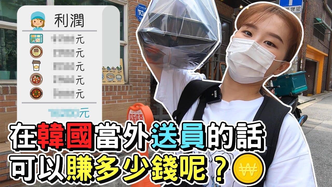 新型冠狀病毒盛行期間最適合?! 在韓國當外送員的話可以賺多少錢呢?|Creatrip