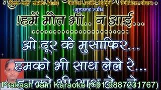 O Door Ke Musafir Humko Bhi Saath Karaoke Stanza-2, Scale-F HIndi Lyrics By Prakash Jain