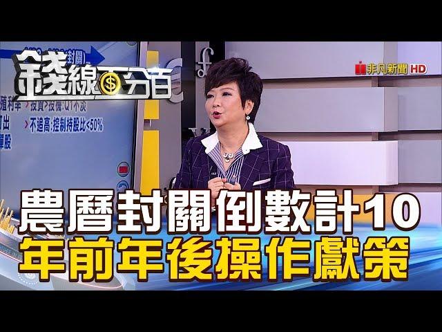 【錢線百分百】20190116-1《農曆封關倒數計