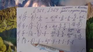 368, 369 Математика 6 класс. Сложение и вычитание дробей с разными знаменателями примеры