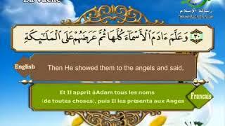 سورة البقرة بصوت الشيخ مصطفي اللاهوني  رسالة الاسلام