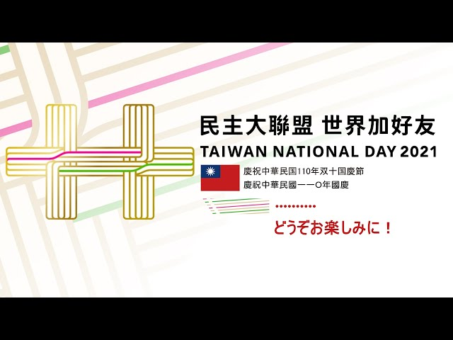 民国110年(2021年)双十国慶節祝賀大会実況中継