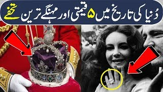 5 Most Expensive Gifts in the World | in Hindi-Urdu | Dunya ke 5 Qeemti Tohfe | Shan Ali TV