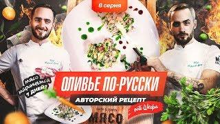 Русский салат / Оливье \ Рецепт за 5 минут