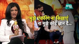 LIVE शो में जब गेस्ट मचाते हैं शोर तो एंकर अंजना को चिल्लाना पड़ता है ऐसे-EXCLUSIVE।VIDEO VIRAL