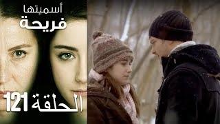 Download Video Asmeituha Fariha   اسميتها فريحة الحلقة 121 MP3 3GP MP4
