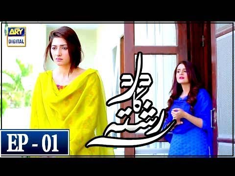 Dard Ka Rishta - Episode 1 - 19th March 2018 - ARY Digital Drama