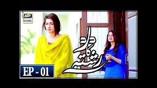 Dard Ka Rishta Episode 1 - 19th March 2018 - ARY Digital Drama