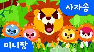 사자송 | 미니특공대 | 동물 동요 | 미니팡TV 율동동요♬