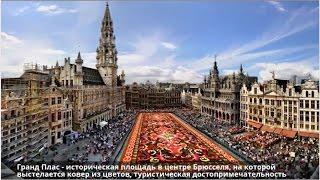 Брюссель - столица Бельгии(Брюссель - столица Бельгии. Брюссель стоит на реке Сенне. Сердцем города является площадь Гран-плас. Основны..., 2016-04-03T13:14:22.000Z)