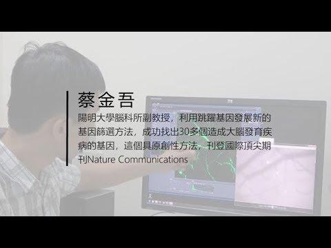 陽明大學腦科所副教授蔡金吾 跳躍基因研究刊登Nature Communications