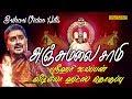 Youtube best Ayyappan hits   அஞ்சுமலை சாமி   ஸ்ரீஹரி சிறந்த ஐயப்பன் வீடியோ ஹிட்ஸ்   Srihari