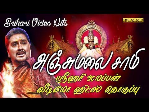 youtube-best-ayyappan-hits-|-அஞ்சுமலை-சாமி-|-ஸ்ரீஹரி-சிறந்த-ஐயப்பன்-வீடியோ-ஹிட்ஸ்-|-srihari