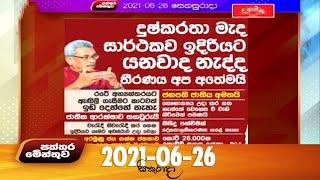 Paththaramenthuwa - (2021-06-26) | ITN Thumbnail