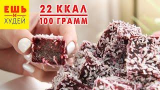 Берем ЛЮБЫЕ ЯГОДЫ и Готовим ВКУСНЕЙШИЙ Мармелад! Простой Рецепт Полезного Десерта! Ешь и Худей!