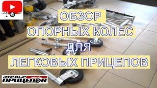 Обзор опорных колёс легковых прицепов от Ателье Прицепов - Studio Trailers опорное колесо запчасти