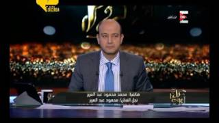 فيديو.. نجل محمود عبد العزيز يوضح الحالة الصحية لوالده