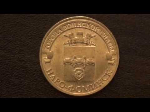 Обзор: Монета 10 рублей Наро-Фоминск (2013), серия: Города воинской славы. РФ. Нумизматика
