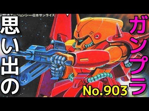 903 パーフェクトバリエーション・コレクションNo.8 マラサイ  『機動戦士Zガンダム』
