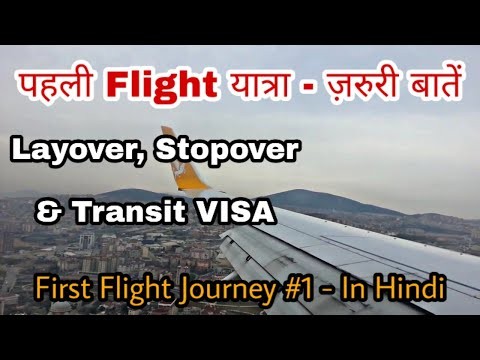 Layover, Stopover & Transit VISA - Explained In Hindi | First Flight Journey Tips #1