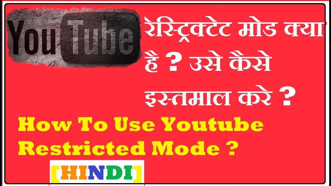 What Is Restricted Mode In Youtube & How To Use It [hindi Video]