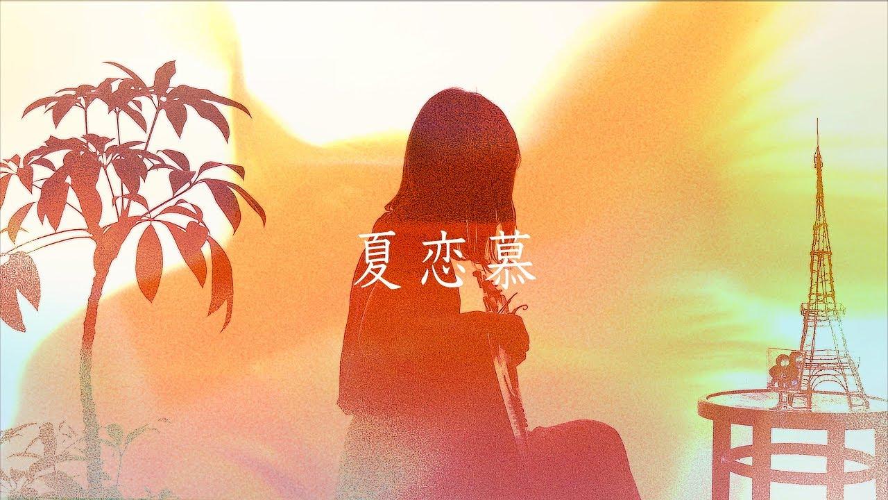 【MV】夏恋慕 feat. 春茶 / コバソロ (「富城物産」CMソング)