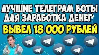 ТОП 10 лучшие телеграм боты для заработка денег. Вывел 18 000 рублей