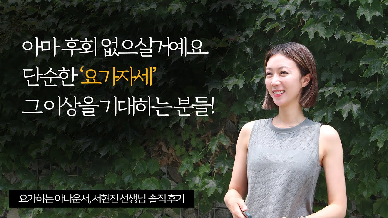 """""""아마 후회 없으실거예요.""""  나디아요가 국제요가자격증 RYT200 34기 졸업생 서현진 선생님 인터뷰"""