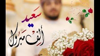 عقد قران سعيد بن جابر المجيني الف مبروك